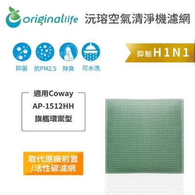 Original Life 長效可水洗清淨機濾網 適用:Coway AP-1512HH 旗艦環禦型