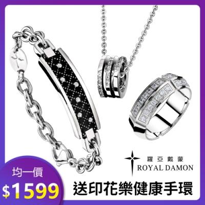[時時樂限定]Royal Damon羅亞戴蒙項鍊送健康手環 精選戒指.耳環-原價高達5430元