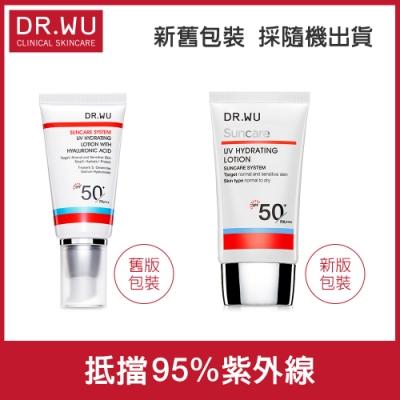 DR.WU全日保濕防曬乳SPF50+ 30ML