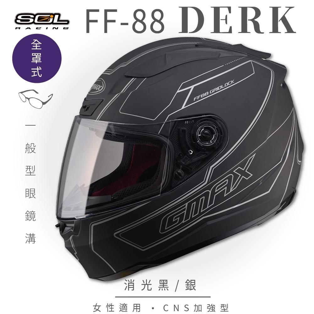 【SOL】FF-88 DERK 全罩 SF-3(安全帽│機車│內襯│鏡片│全罩式安全帽│抗UV│奈米竹炭內襯│GOGORO)