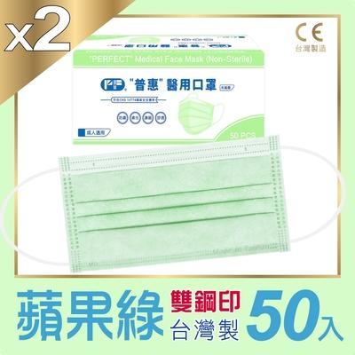 普惠醫工 成人醫療口罩-蘋果綠(50片x2盒)