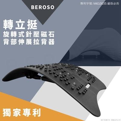 Beroso 倍麗森 轉立挺 旋轉式針壓磁石背部腰椎伸展拉背器