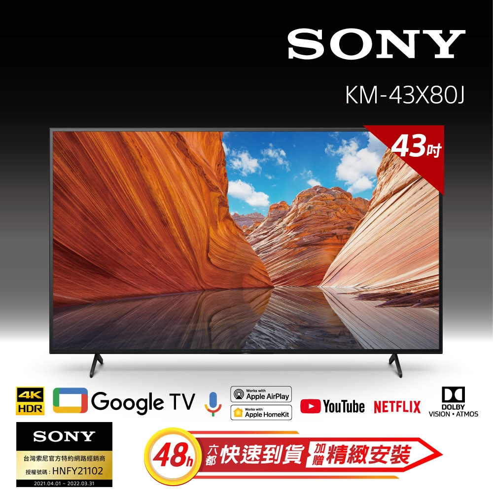 【9/1~30送超贈點3%】21年新上市-SONY 43吋 4K HDR Google TV BRAVIA顯示器 KM-43X80J (居家工作 線上教學)