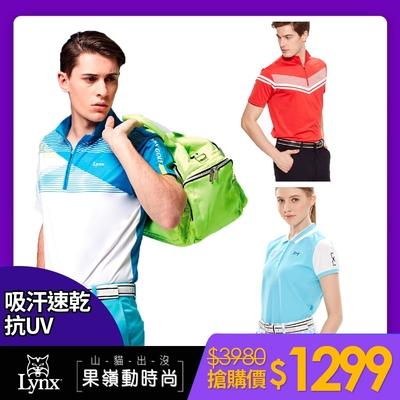 【Lynx Golf】男女任選!吸汗速乾POLO衫(20款任選)