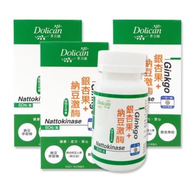 多立康 銀杏果+納豆激酶(60粒/瓶x3入組)