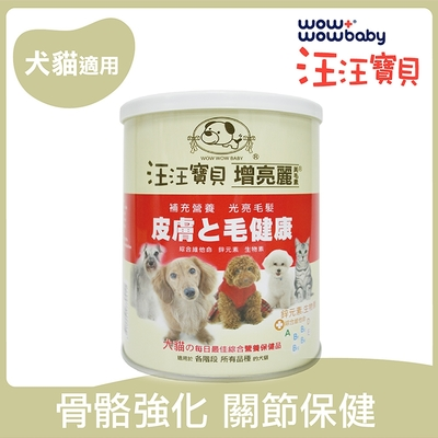 贈美容圍裙 汪汪寶貝 寵物毛髮保健營養品-增亮麗350g (犬貓適用)