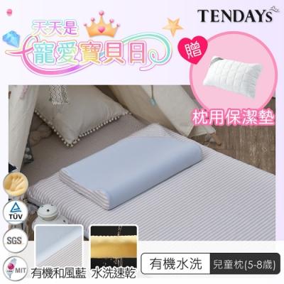 【TENDAYS】有機棉可水洗透氣兒童枕(和風藍 5-8歲 可水洗記憶枕)-買加贈