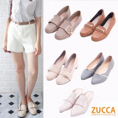 [雙11限定] Zucca微秋通勤穿搭-五款任選氣質平底 跟鞋