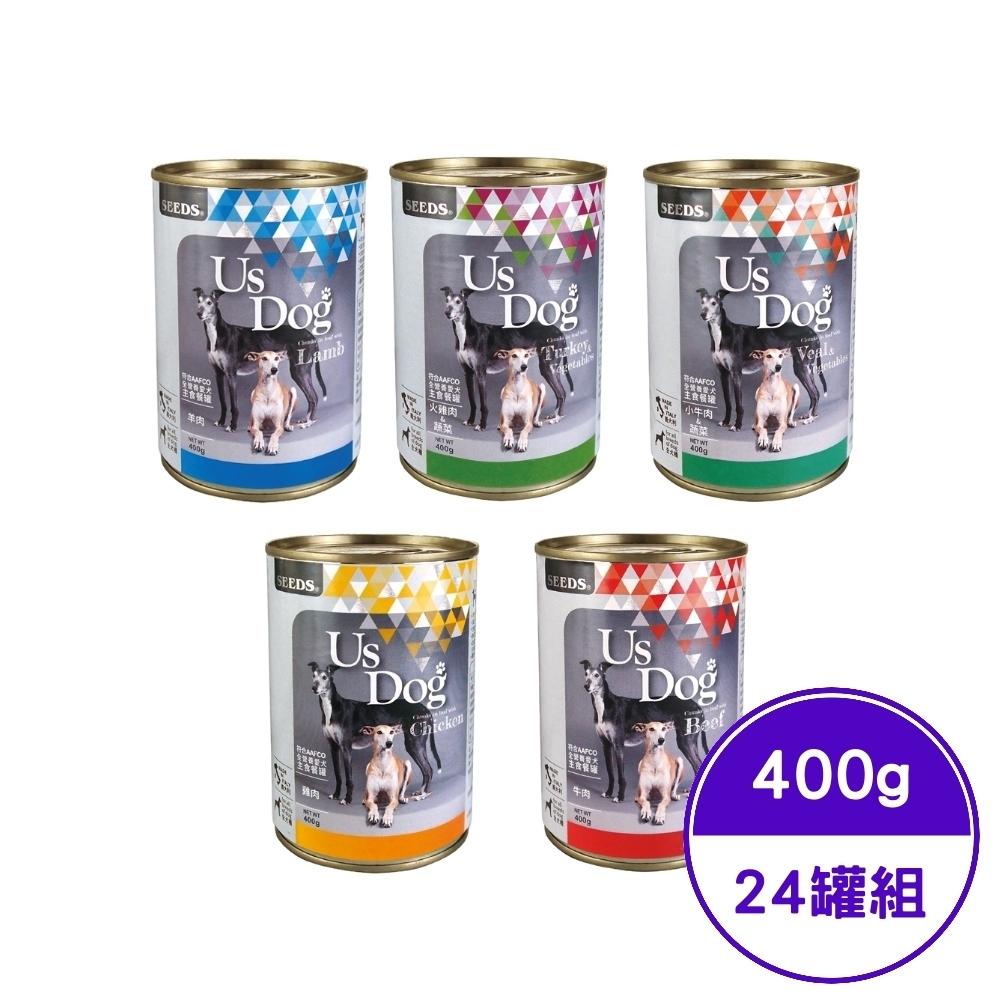 SEEDS聖萊西 Us Dog愛犬主食罐系列 400g (24罐組)