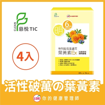 UDR專利藍莓金盞花葉黃素EX x4盒