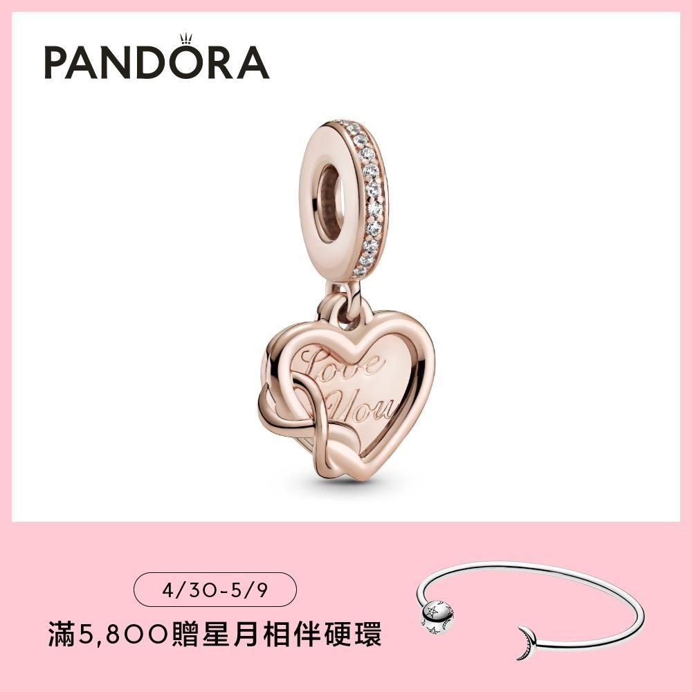 【Pandora官方直營】無限愛意心形吊飾