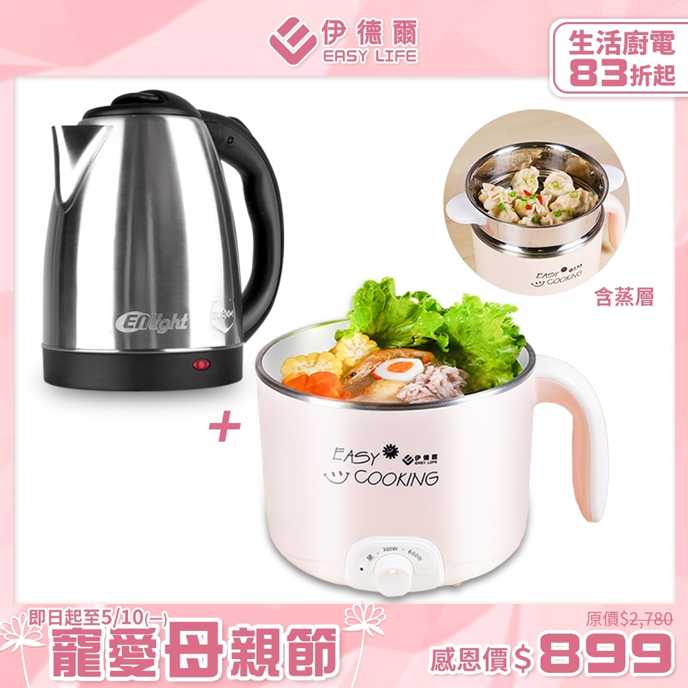 (5/1-5/31加碼送5%超贈點)EL伊德爾1.2L防燙美食鍋+ENLight 2L不鏽鋼快速電茶壺(活動價)