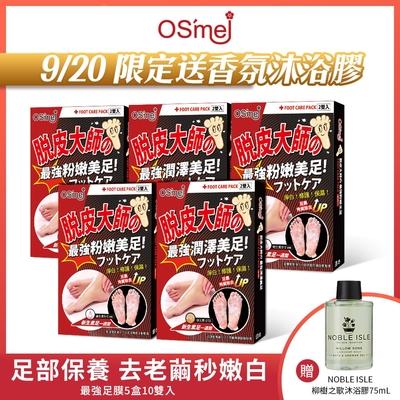 (時時樂限定)OS`mei 脫皮大師 最強粉嫩美足5盒(10雙入) 送香氛沐浴膠