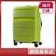 AT美國旅行者 28吋 Linex防刮耐衝擊硬殼TSA行李箱(萊姆綠) product thumbnail 1