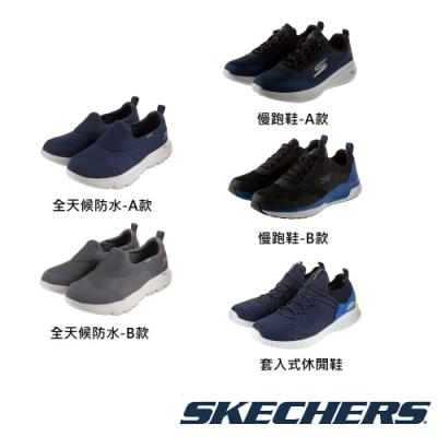 SKECHERS 男健走/慢跑/休閒鞋 時時樂限定價
