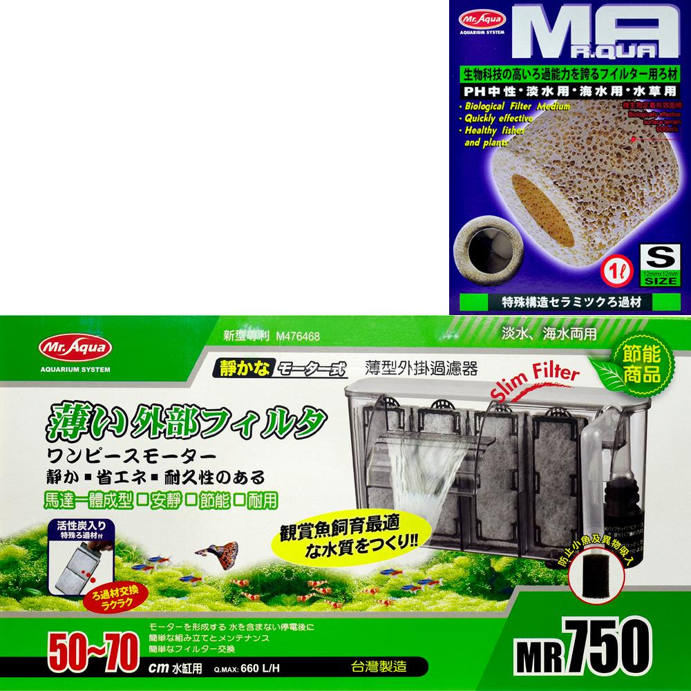 《Mr.Aqua》外掛式薄型過濾器750+生物科技陶瓷環 1L/S號