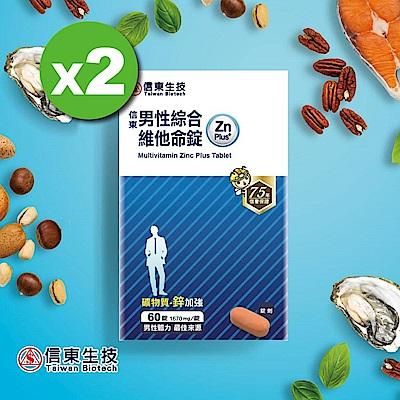 【信東】男性綜合維他命Zn plus升級版 (60錠/盒)x2入