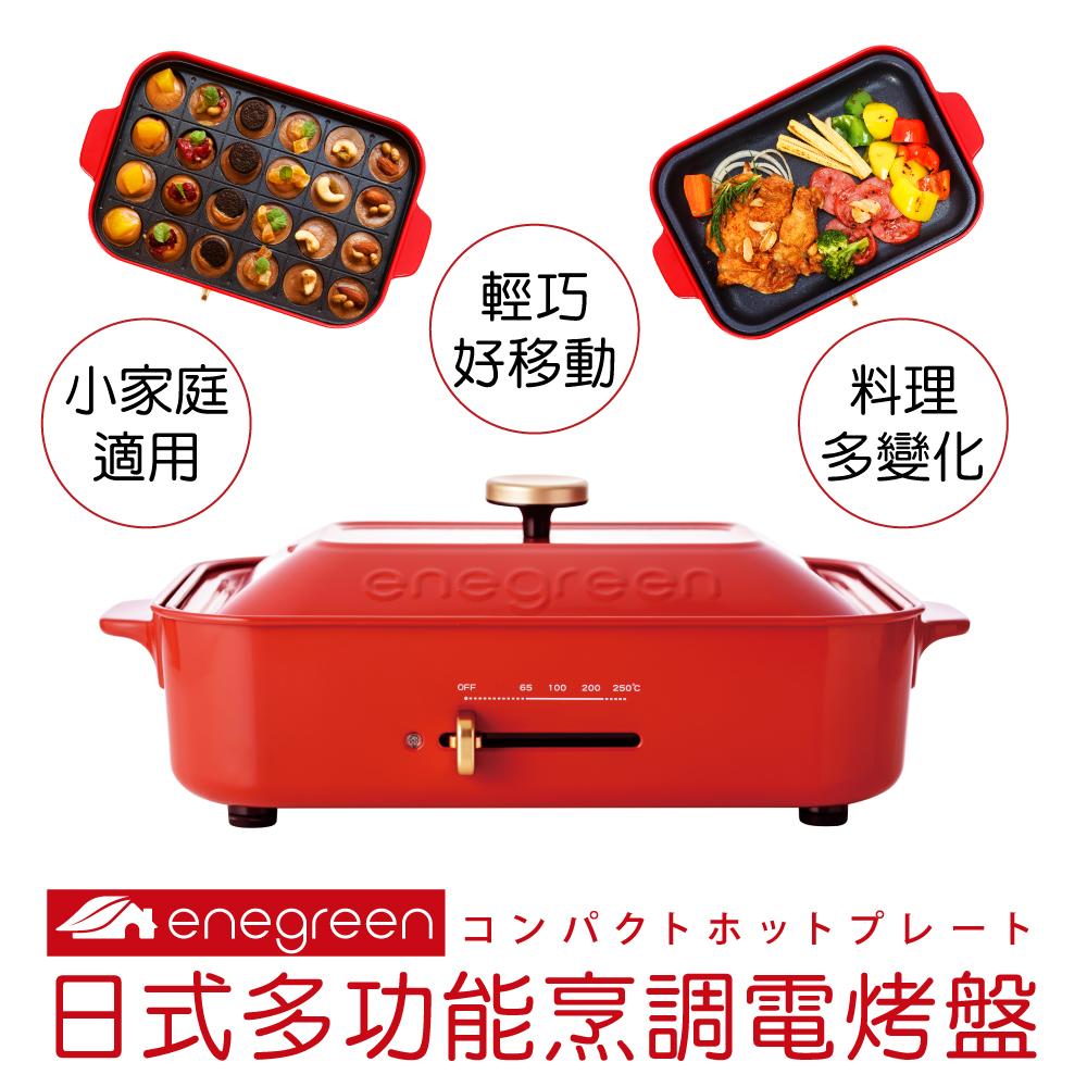 綠恩家enegreen日式多功能烹調烤爐(經典紅)KHP-770TR
