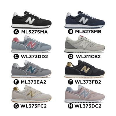 【時時樂限定】New Balance 復古鞋_女性五款:灰/黑/米白/粉紅_中性三款:黑/深藍/灰