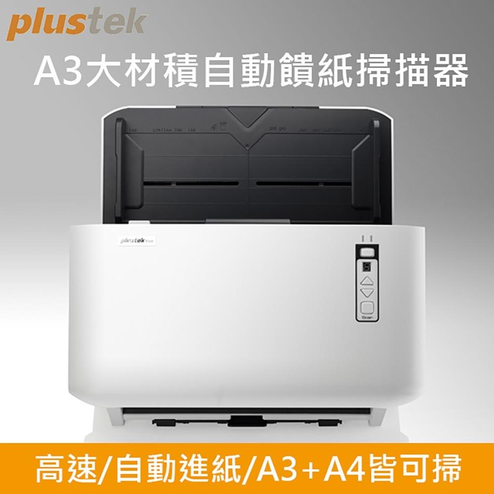 Plustek T300 大尺寸自動饋紙掃描器