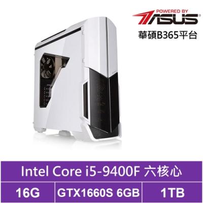 華碩B365平台[寧靜神域]i5六核GTX1660S獨顯電玩機
