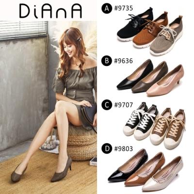 DIANA專櫃熱銷鞋款情人節獨家優惠跟鞋/休閒鞋-共4款