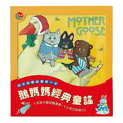 鵝媽媽經典童謠 (書+CD)