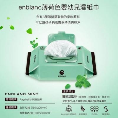 韓國 ENBLANC 極柔純水有蓋大包濕紙巾 - 薄荷萃取物72抽10包/箱
