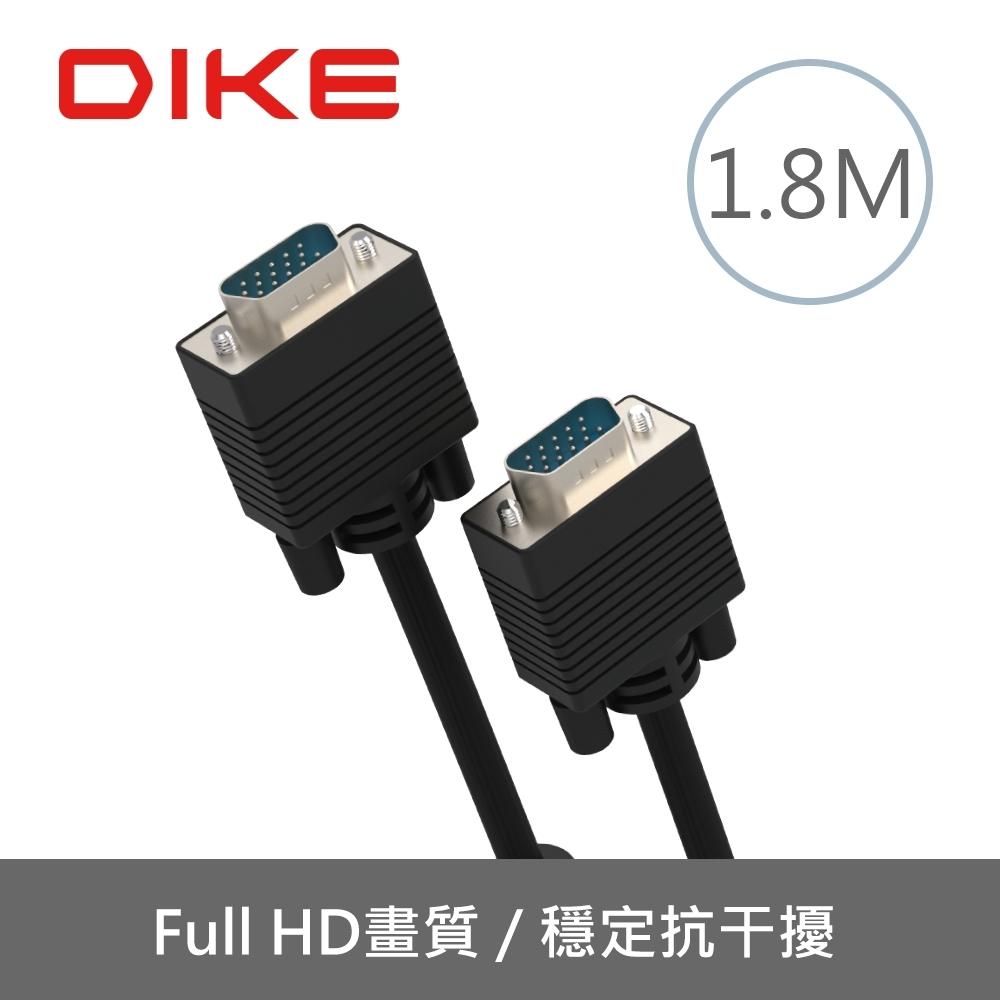 DIKE DLP201高畫質傳輸VGA公對公訊號連接線-1.8M
