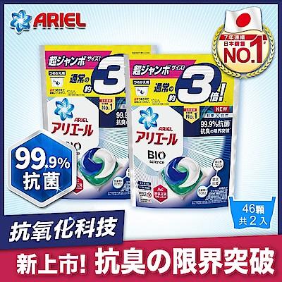 【日本ARIEL新升級】3D超濃縮抗菌洗衣球 46顆袋裝 X2,共92顆