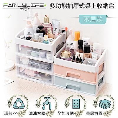 【FL生活+】多功能抽屜式桌上收納盒-兩層款(A-011)
