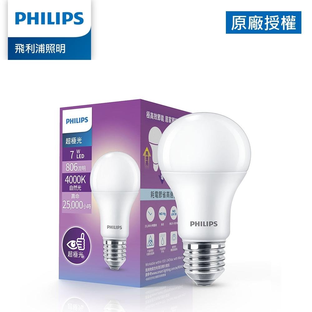 Philips 飛利浦 超極光 7W LED燈泡-白色4000K (PL002)