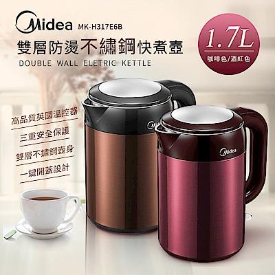 Midea美的 1.7L 雙層防燙不繡鋼快煮壺(酒紅色/咖啡色)