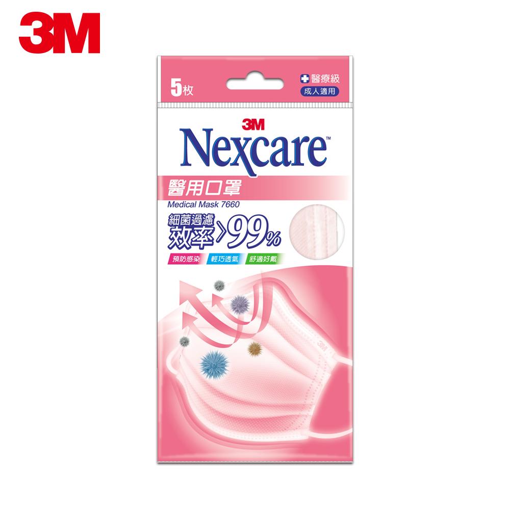 3M Nexcare 成人醫用口罩 (粉紅 / 5片包)