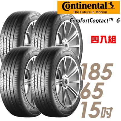 【馬牌】ComfortContact 6 舒適寧靜胎_四入組_185/65/15(CC6)
