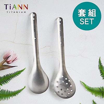 TiANN 純鈦台式火鍋 湯勺+漏勺 套組