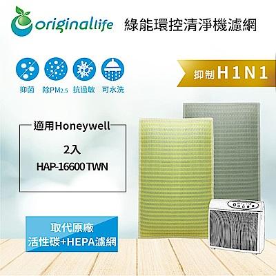 OriginalLife 兩入組Honeywell空氣清淨機濾網 HAP-16600-TW