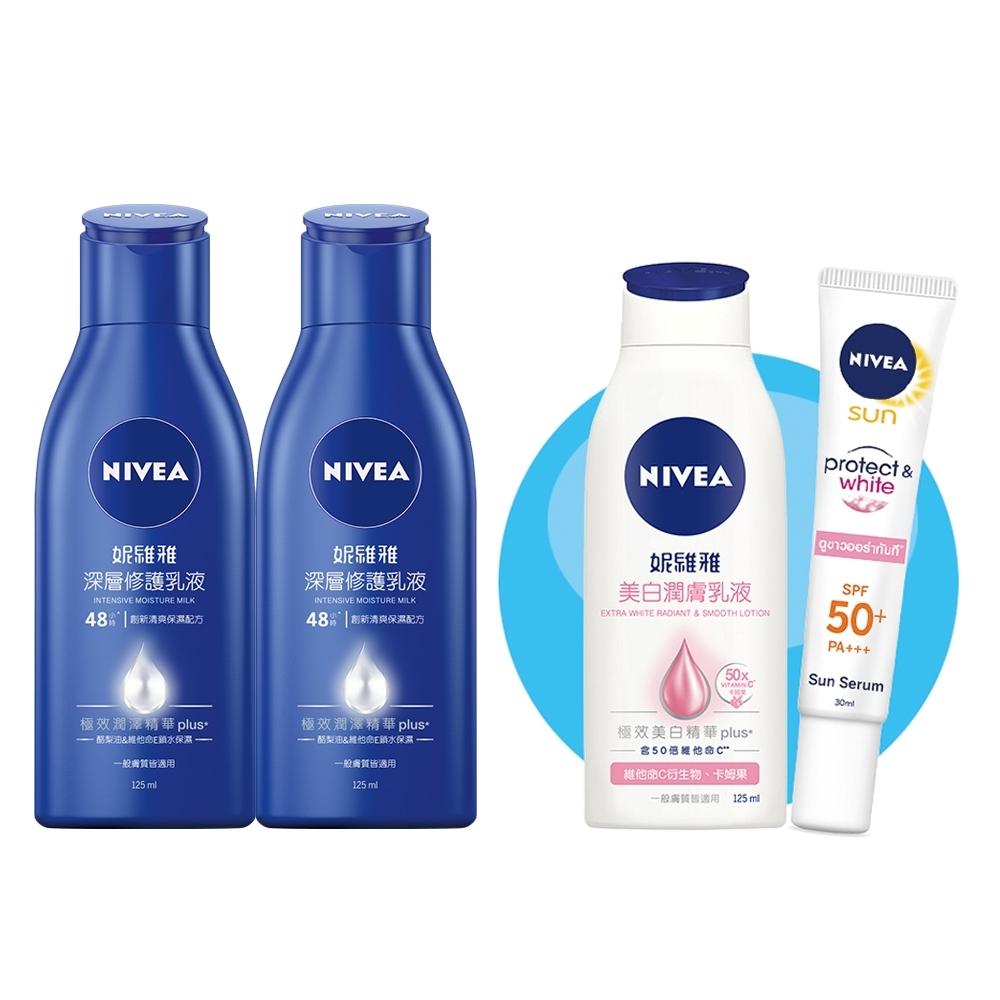 妮維雅 深層修護乳液125ml*2入+防曬美白組