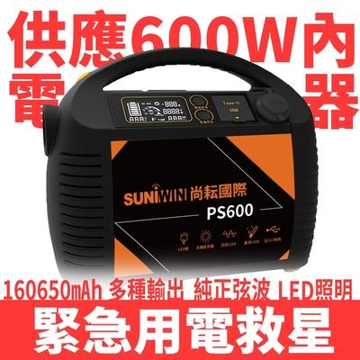 【SUNIWIN】攜帶式超級大容量行動電源PS600/ 儲能箱AC交流DC直流/ 戶外露營/ 停電/ 颱風/ 小家電供電