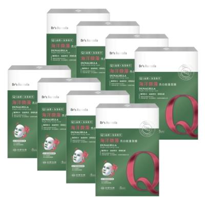 台塑生醫Dr's Formula海洋微藻亮白能量面膜(5片裝)*8盒入