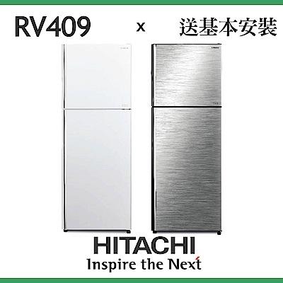 [無卡分期-12期]HITACHI日立 403L 1級變頻2門電冰箱 RV409