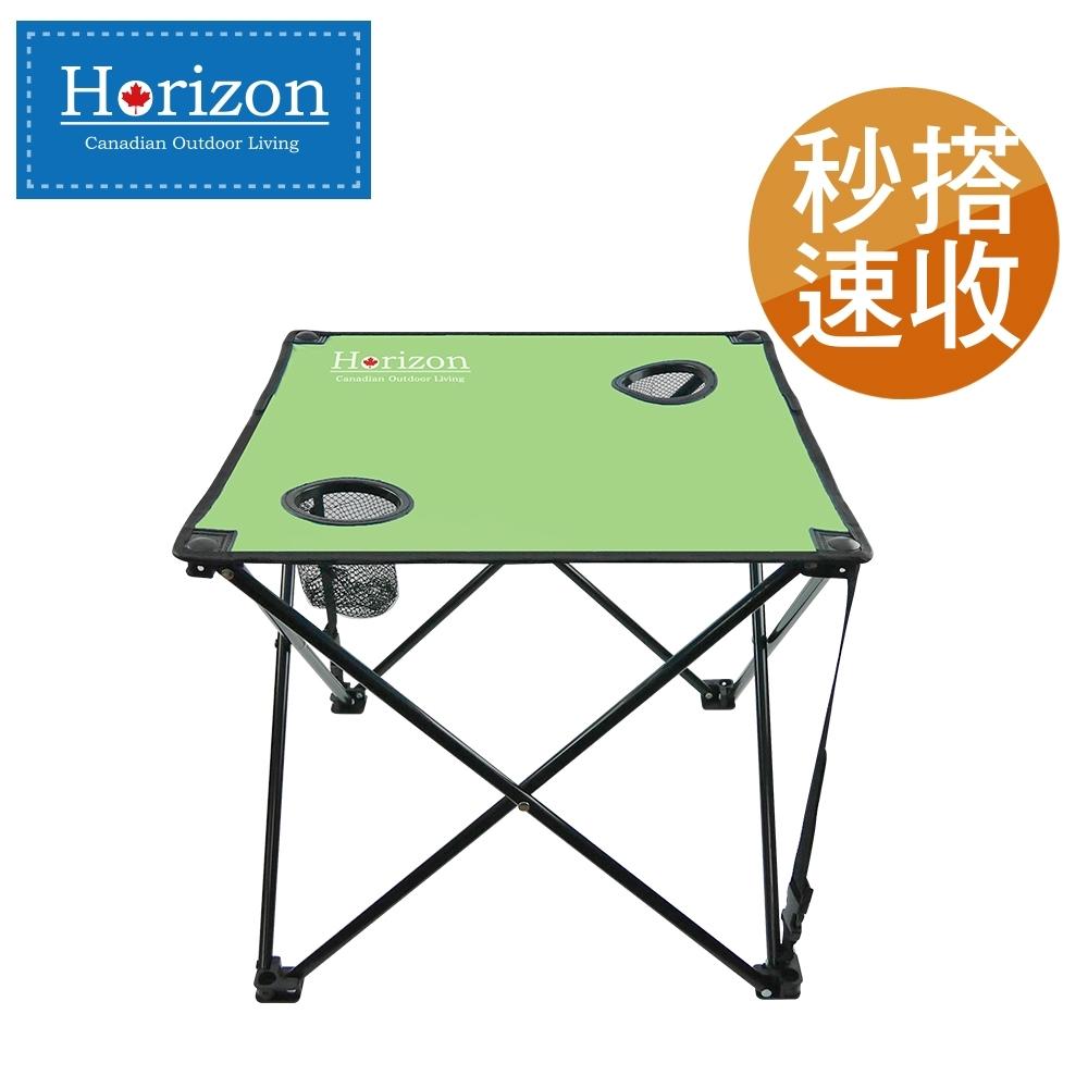 【Horizon 天際線】 輕便折疊野餐桌 蘋果綠