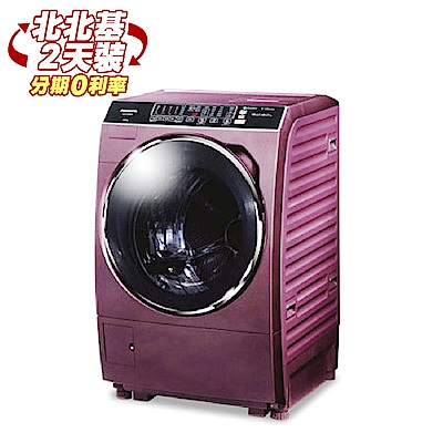 Panasonic國際牌 16公斤 洗脫烘 變頻 滾筒洗衣機 NA-V178DDH 晶燦紫