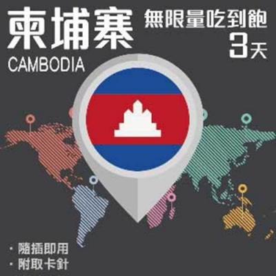 【PEKO】加送卡套 柬埔寨上網卡 3日高速4G上網 無限量吃到飽 優良品質