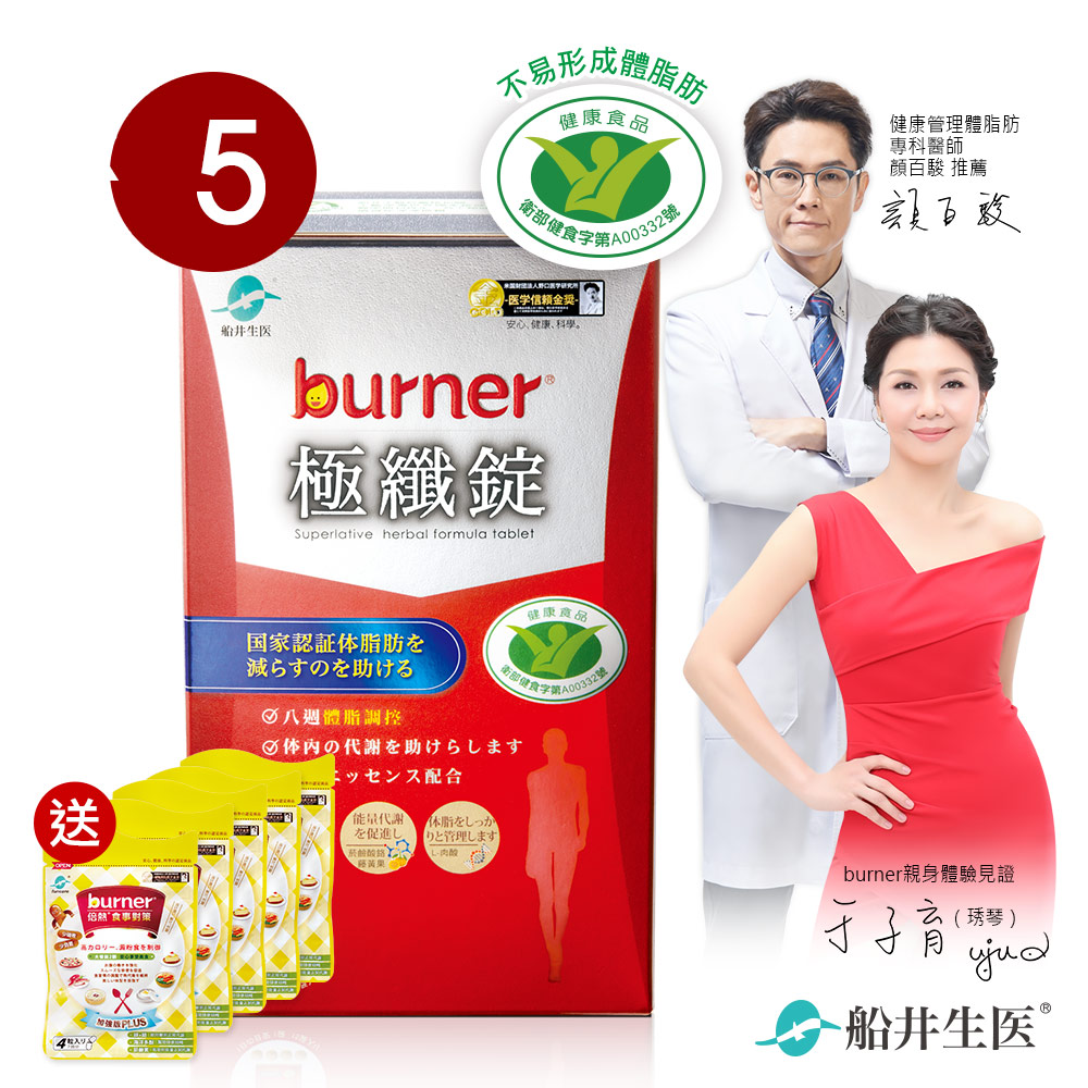 船井 burner倍熱 健字號極纖錠 五盒組(60顆/盒 x 5盒)