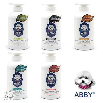 ABBY 機能性寵物修護洗毛精 500ml 2罐組