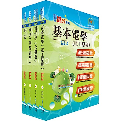 108年臺灣菸酒從業評價職位人員(電氣)套書(贈題庫網帳號、雲端課程)