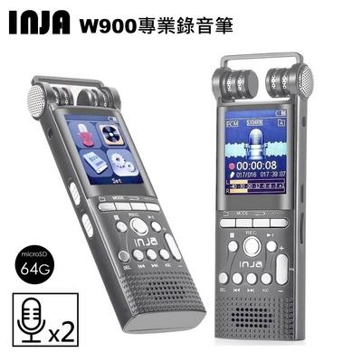【INJA】W900 無損音質錄音筆~附64G記憶卡