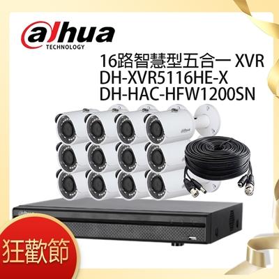【大華dahua】套餐-奢華版16路12鏡(主機+12攝影機+2配件)