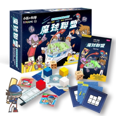 小孩的科學STEAM系列04:魔球聯盟